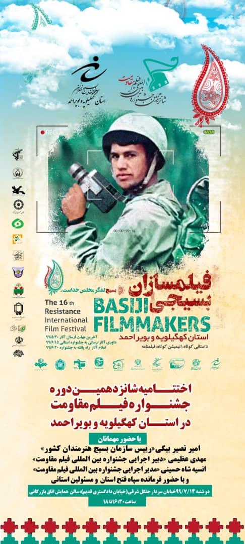اختتامیه شانزدهمین دوره جشنواره فیلم مقاومت در استان کهگیلویه و بویراحمد برگزار می شود