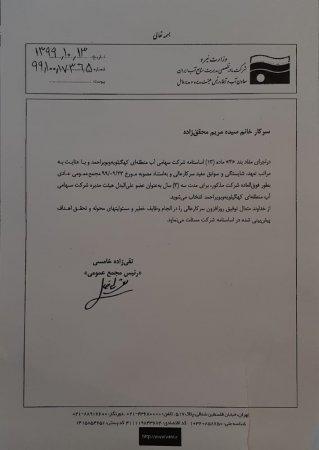 انتصاب یک خانم در هیئت مدیره شرکت آب منطقه ای استان کهگیلویه و بویر احمد