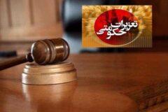 تعزیرات حکومتی کهگیلویه و بویراحمد خبر داد:محکومیت کارمند بانک به اتهام خرید و فروش ارز خارج از شبکه در یاسوج