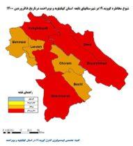 یزدانپناه:طبق قانون باید شهر یاسوج که تازه در وضعیت قرمز کرونایی قرار گرفته است دو هفته تعطیل شود