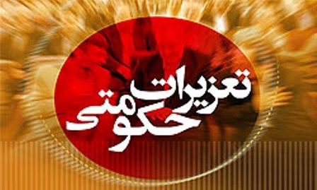 مدیرکل تعزیرات حکومتی خبر داد: ۹۳۸ فقره پرونده تخلفات اقتصادی، در اردیبهشت ماه وارد تعزیرات حکومتی گردید