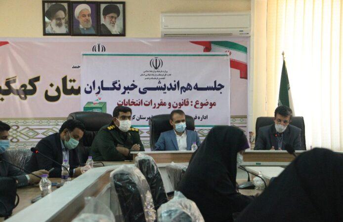 جلسه هم اندیشی شورای تامین کهگیلویه با خبرنگاران