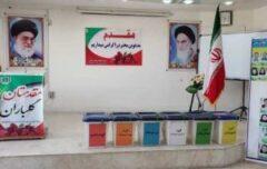انتخابات نظام پزشکی شهرستانهای کهگیلویه،چرام و لنده برگزار میشود