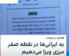 پیام طالبان به ایرانی ها