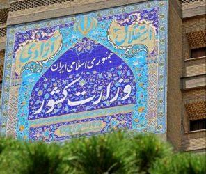 واکنش وزارت کشور به حقوق نجومی استاندار سیستان و بلوچستان