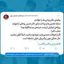 پاسخ نماینده گچساران و باشت به بیانیه رئیس دانشگاه علوم پزشکی/ یزدان پناه نتوانست حسینی پور را با آمارهای صوری قانع کند